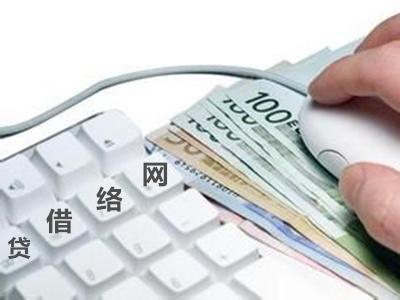 网贷上岸救赎:我是如何与几十个平台协商还款金额的?