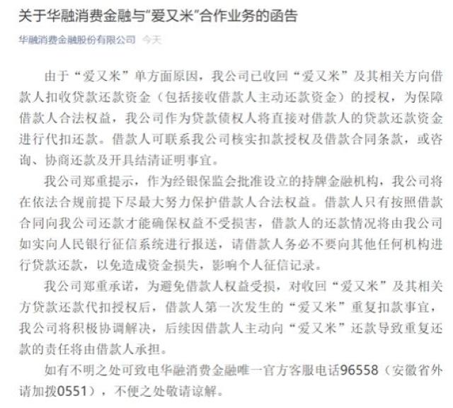 爱财集团宣布退出后 华融消金收回代扣授权