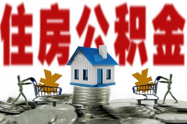 多地公积金贷款政策调整了,一地最多只能贷30万,还有哪些改变?