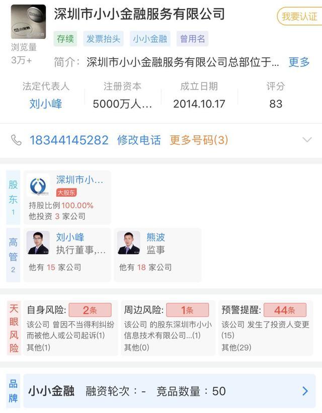 """市民卖房还债、网红跳楼自杀!""""套路贷""""害人,深圳今年已抓98人"""