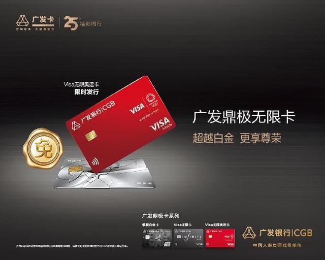 广发Visa无限卡再度开放申请 权益迎全面升级