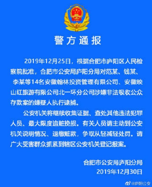 涉非吸 安徽翰林投资、映山红分公司14人被捕