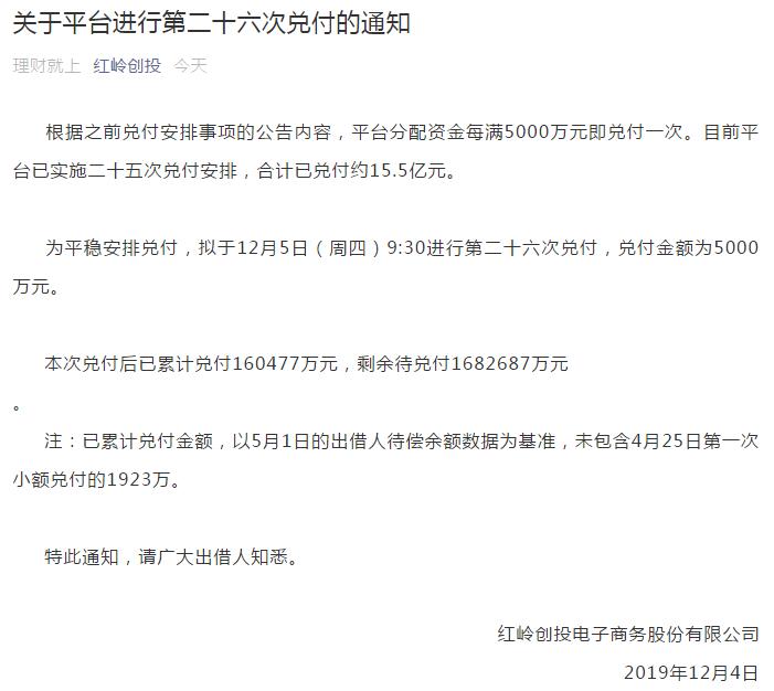 红岭拟进行第二十六次兑付 仍有168亿待兑付