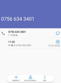 宜人贷暴力催收威胁要打联系人电话
