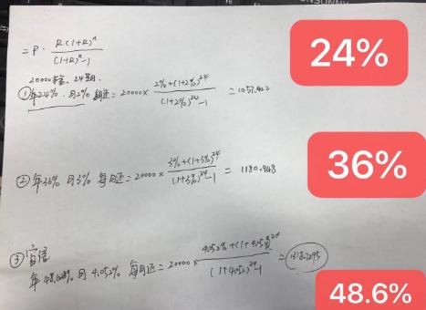 宜信普惠高利贷变相砍头息美称前期平台服务费