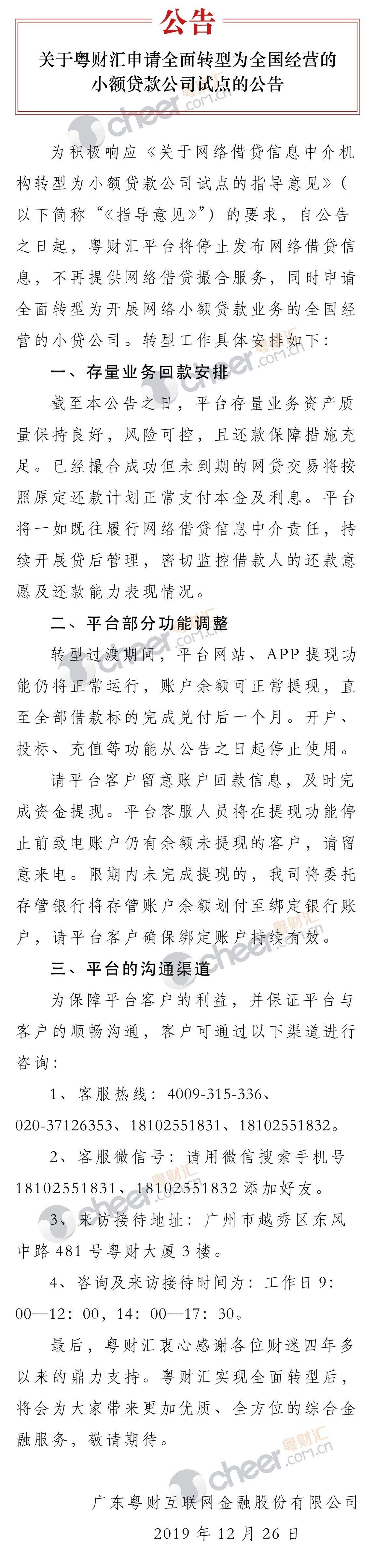 粤财汇停止P2P业务 转型全国经营小贷公司