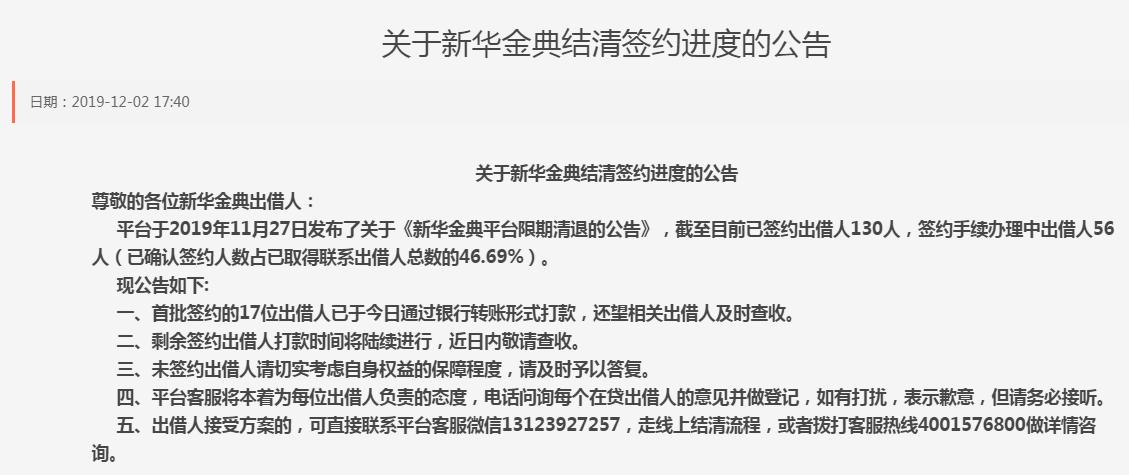 这家宣称7折收债权的P2P新华金典通报最新签约进度