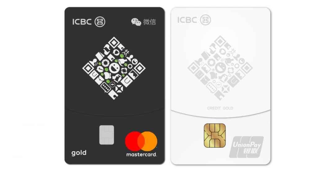 工行微信信用卡.jpeg