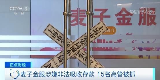 央视报道:麦子金服被立案侦查 涉嫌非法吸存
