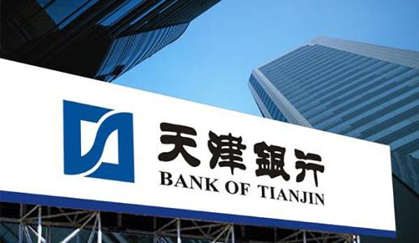 天津银行的天天贷利息高吗?什么样的资质才能申请成功?