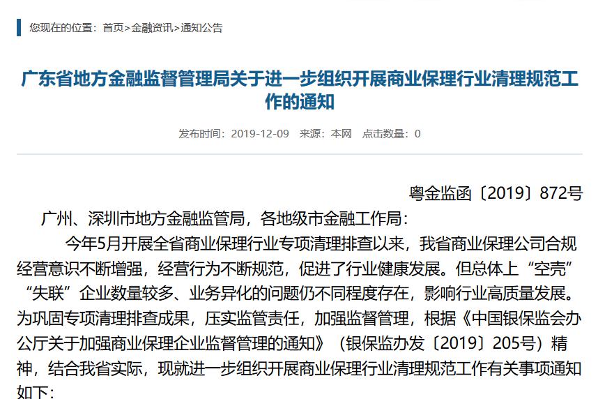 广东:未纳入监管名单的商业保理公司将清退