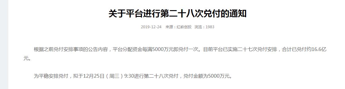 红岭拟进行第28次5000万兑付 累计已兑16.6亿
