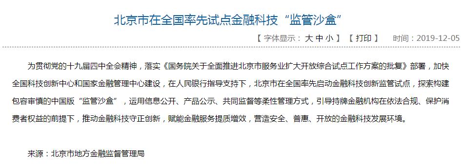 """北京市在全国率先试点金融科技""""监管沙盒"""""""