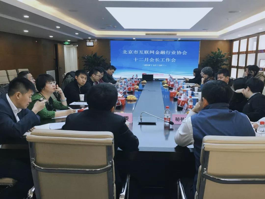 北京互金协会:P2P整治工作取得实质性成效