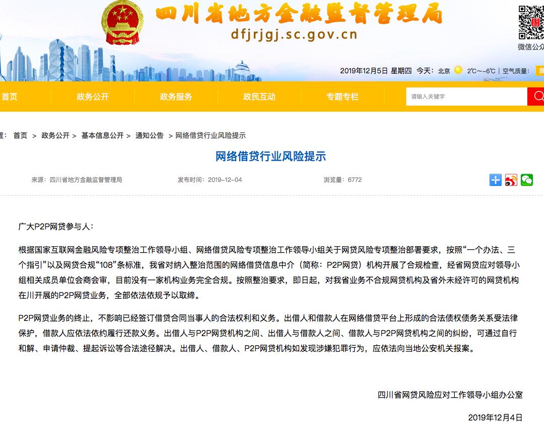 又一省!四川省宣布取缔全部在川开展P2P业务的网贷机构