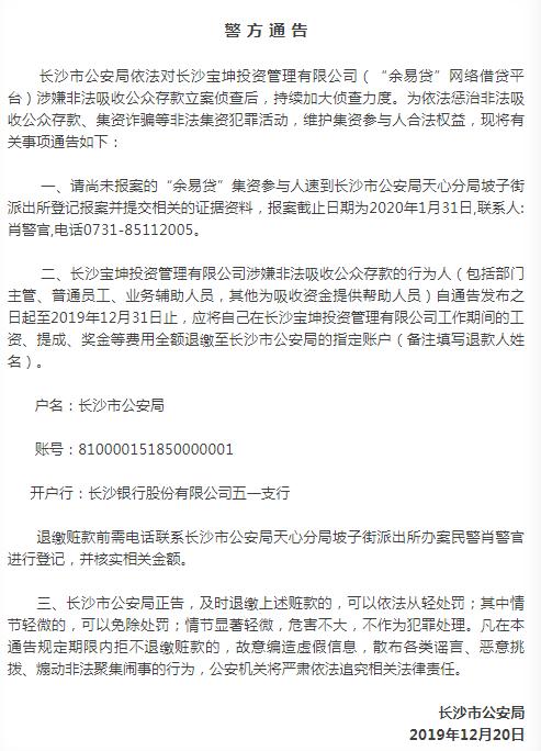 又一家P2P余易贷被通报立案 此前遭官方公开取缔