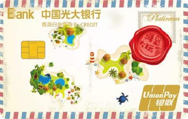 光大海岛大玩家主题白金卡年费是多少?又有哪些权益呢?