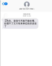 宜信普惠高利贷还威胁上门催收