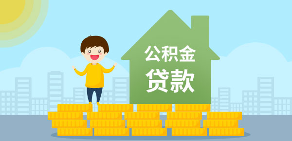 公积金贷款对收入有什么要求?看完你就清楚了