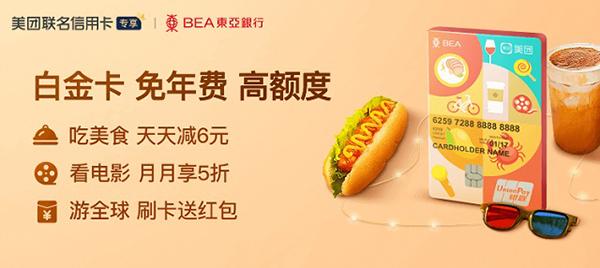 东亚银行美团联名信用卡上线啦!白金卡+免年费你心动了吗?