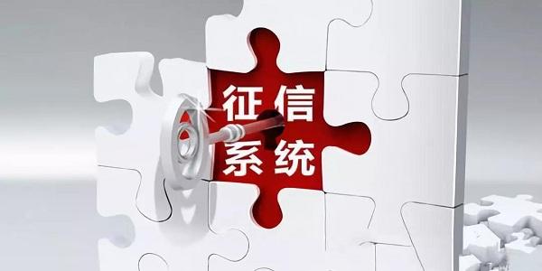 申请房贷因征信被拒!哪些行为会影响个人征信?