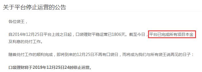 好消息!上海P2P平台口袋理财完成本息兑付 将停止运营