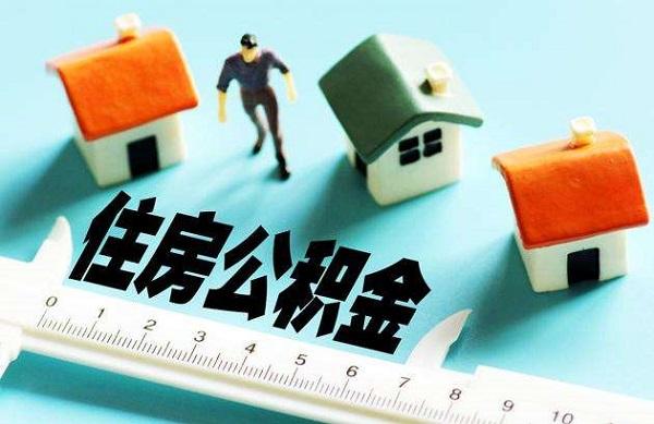 公积金贷款怎么申请不了?主要原因有这几个!