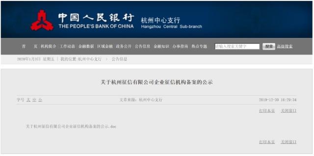 央行公示杭州征信等2家企业征信机构备案