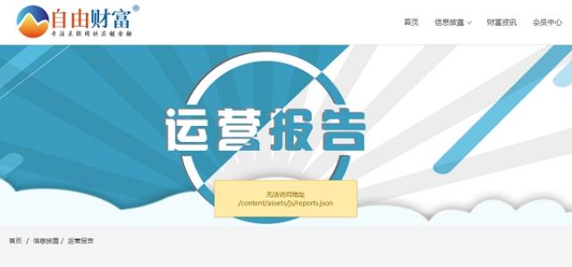 唐人神控股关联P2P代偿余额1.24亿 称所持股权已转让