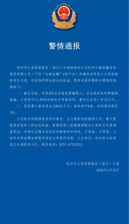 杭州P2P白杨金融案情进展:9人被捕 查冻资金1200万