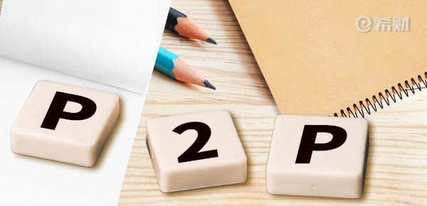 九省发布取缔P2P网贷业务,p2p的风险很大?