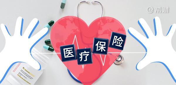 太平共享荣耀医疗值得买吗?从三方面分析