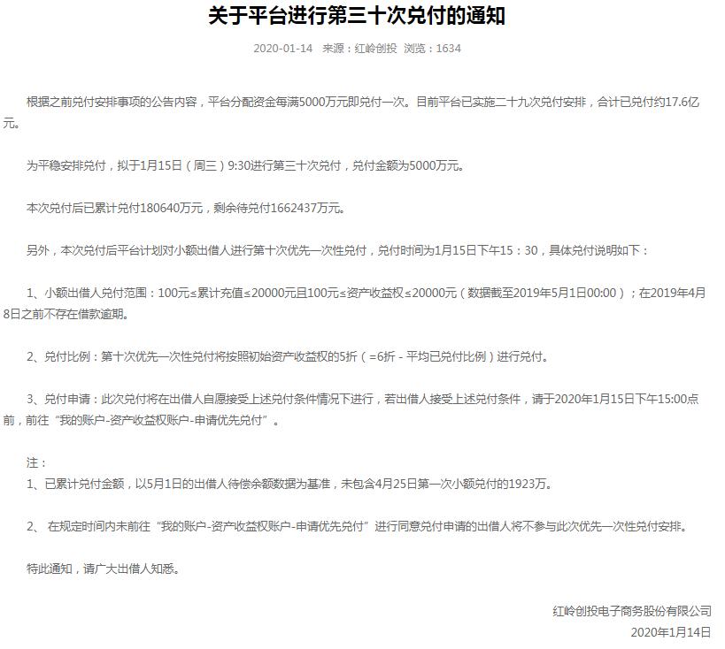 红岭拟进行第三十次兑付 仍剩166亿待兑付