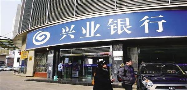 兴业银行的小鲨易贷利息高不高?需要满足哪些申请条件?