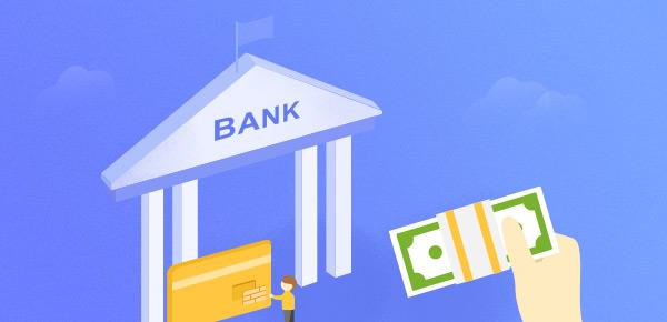 为什么农商银行利息高?农商银行存钱靠谱吗