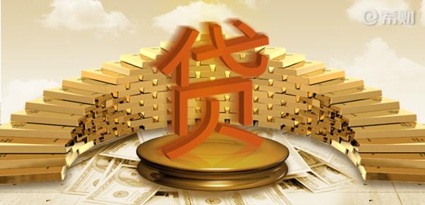 2020十大银行贷款排行榜!快速下款好商量!