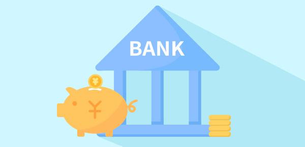 2020年工商银行大额存单利率是多少?2020年工行最新利率