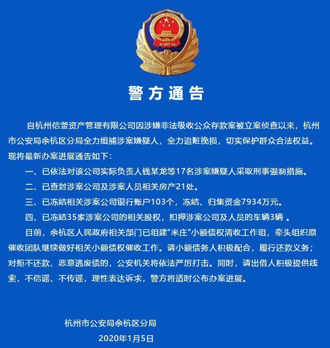 米庄理财案进展:17人被捕 冻结资金7934万