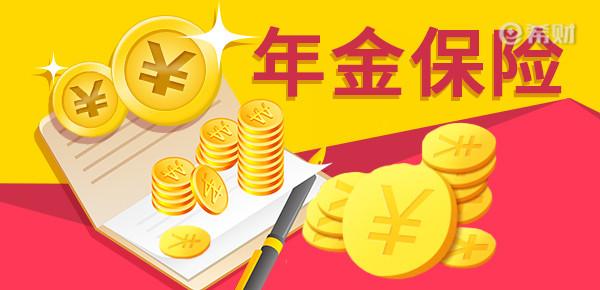 新华鑫享万家年金险如何返钱?通过一个案例说明
