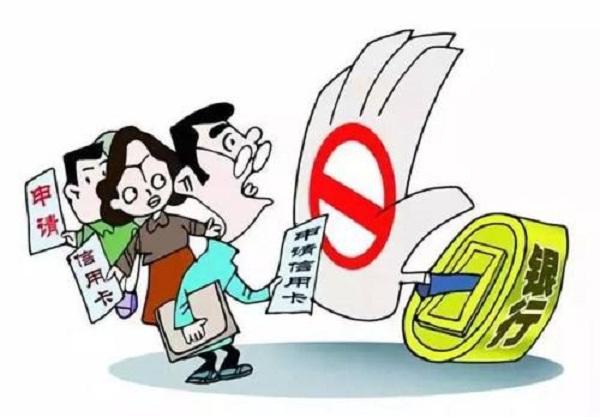 信用卡申请失败会怎么样?可以试着这样解决!