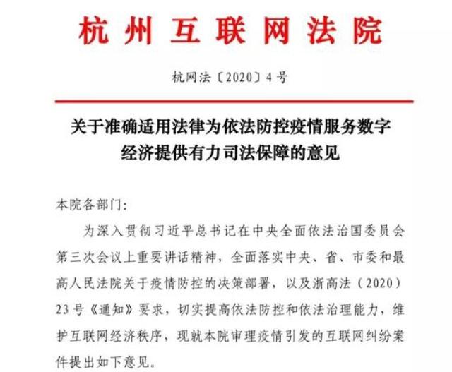 杭州互联网法院:互金平台借款人因疫情无法及时还款应根据公平原则合理处理