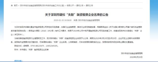 深圳公示830家疑失联融资租赁公司 恒昌等在列