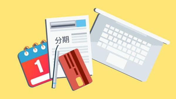 信用卡经常分期会有什么影响?看完这篇利弊分析就知道了!