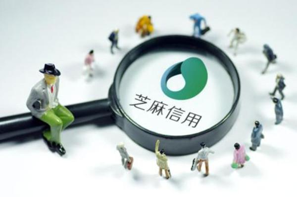 如何有效的提升芝麻分信用分?补全个人信息资料很重要!