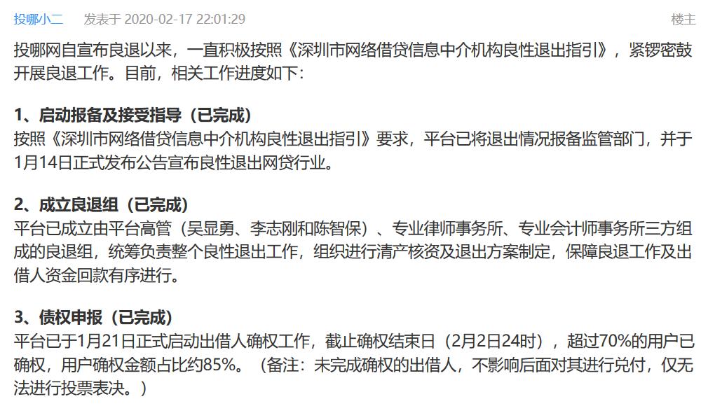 投哪网:已启动监委会投票 预计3月可开始兑付