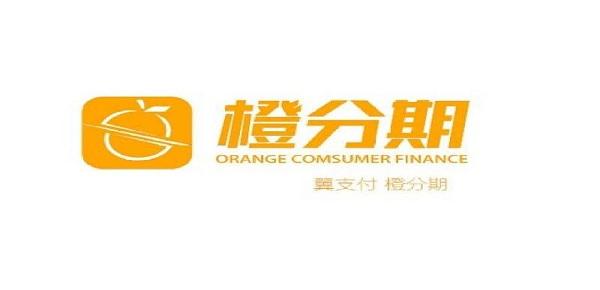 橙分期是个什么借贷产品?其中有什么套路吗?