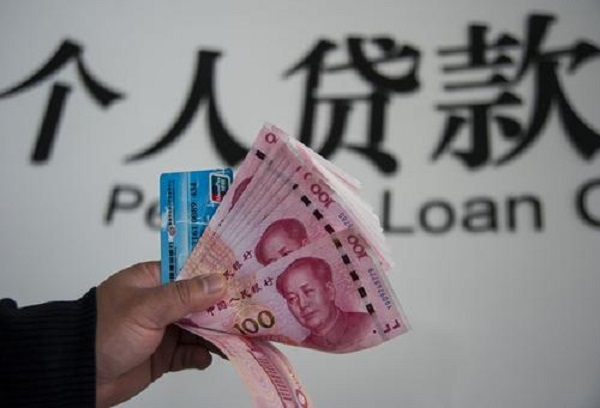 私人能去银行贷款多少钱?现在个人贷款好贷吗?