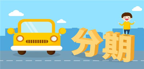 汽车贷款有哪些方法?主要有这几种!