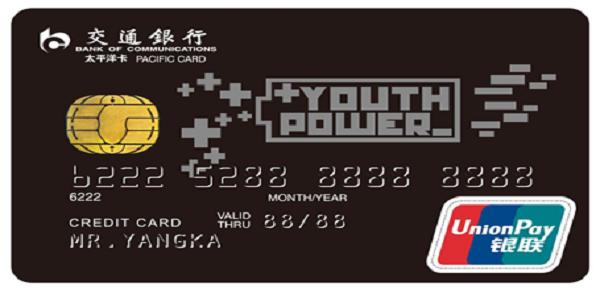 交行的Y-POWER卡怎么样?值得用户去办理吗?