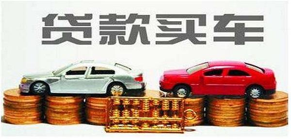 贷款买车首付多少适合?怎么贷款买车最划算?